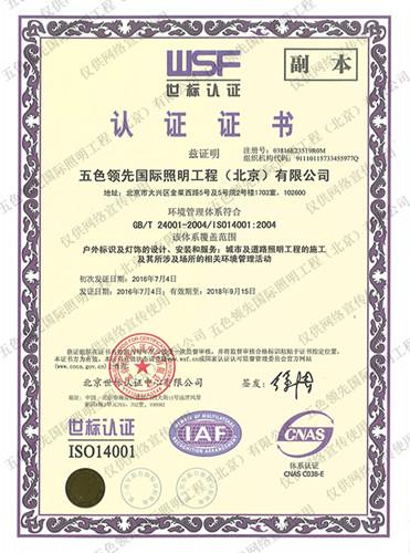 环境管理体系认证证书-五色国际照明