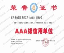 五色照明AAA级信用单位