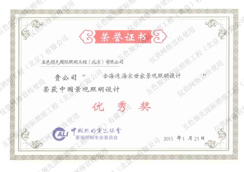 五色照明荣获中国景观照明设计优秀奖