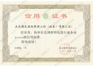 五色国际照明2015年荣获5A级信用证书