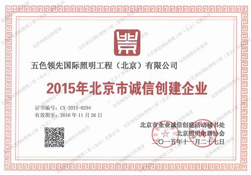 五色领先照明荣获北京市诚信创建企业