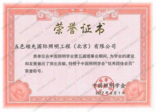 """五色领先照明荣获中国照明学会""""优秀团体学员""""称号"""