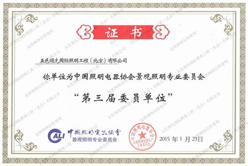 五色领先照明--中国照明电器协会第三届委员单位