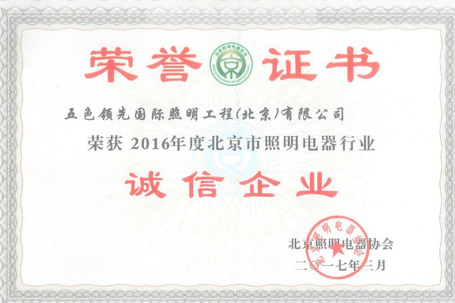 五色国际照明荣获2016年度北京市照明电器行业诚信企业