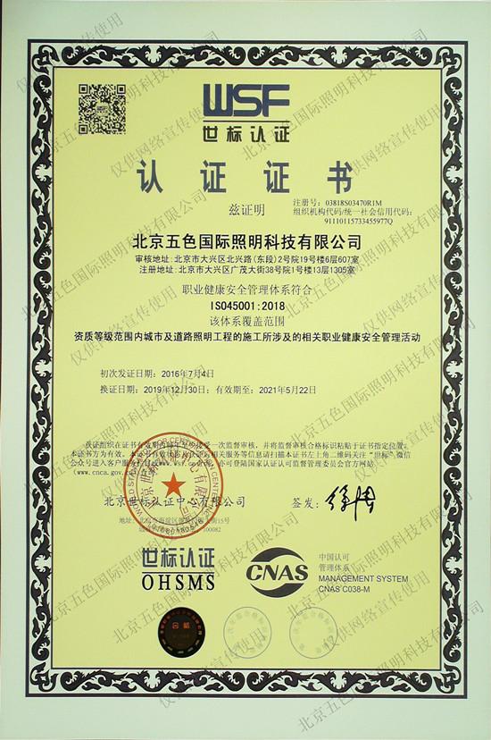 职业健康管理体系认证证书-五色国际照明