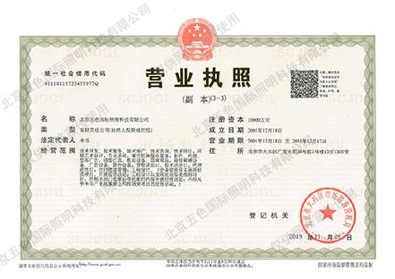五色国际照明-营业执照