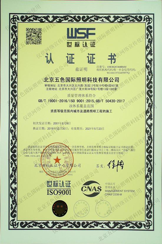 ISO9001:2008国际质量体系认证-五色国际照明