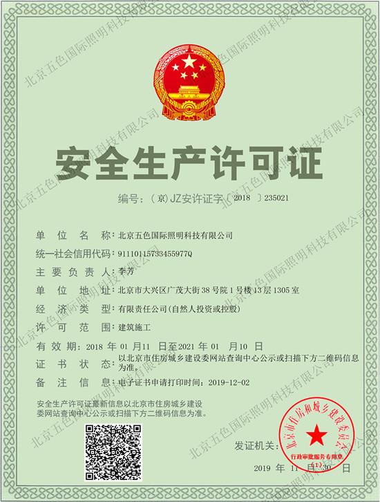 五色照明安全生产许可证
