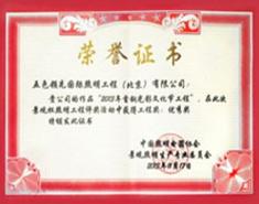 2013光影文化季暨第二届首钢灯光节