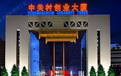 中关村创业大厦楼体亮化工程